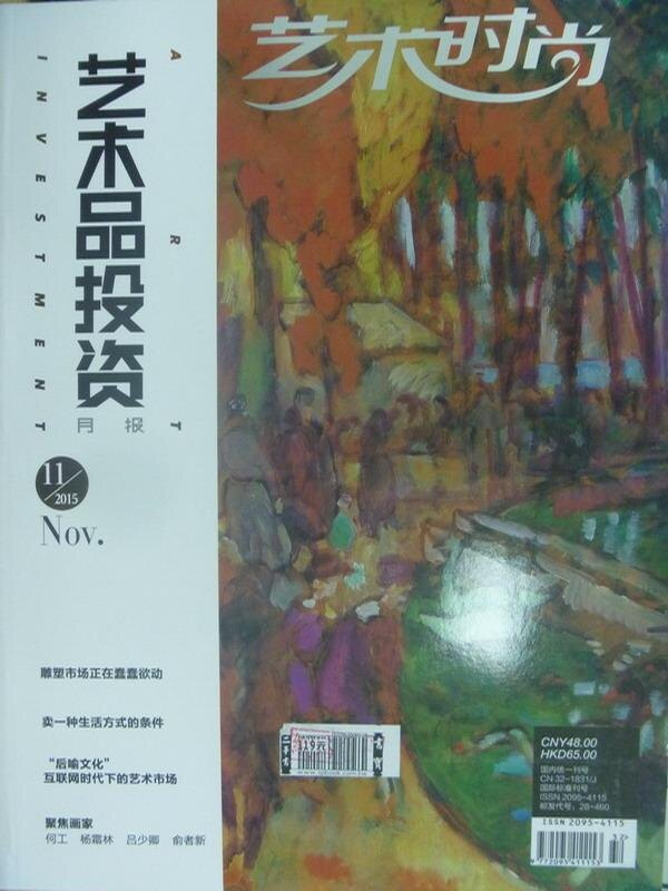 【書寶二手書T7/雜誌期刊_WGW】時尚藝術_藝術品投資月報藝術品投資月報_2015/11月_雕塑市場正在蠢蠢欲動等