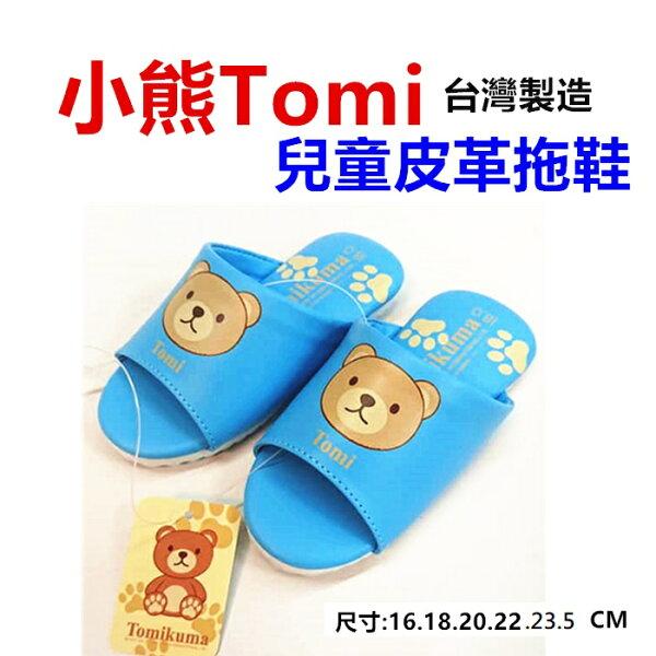 JG~藍色下單Tomikuma小熊拖鞋台灣製造兒童拖鞋小朋友拖鞋發泡棉室內拖鞋皮革拖鞋靜音拖鞋氣墊拖鞋