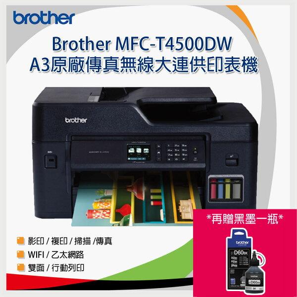 【贈黑墨1瓶】BrotherMFC-T4500DW原廠大連供A3多功能複合機