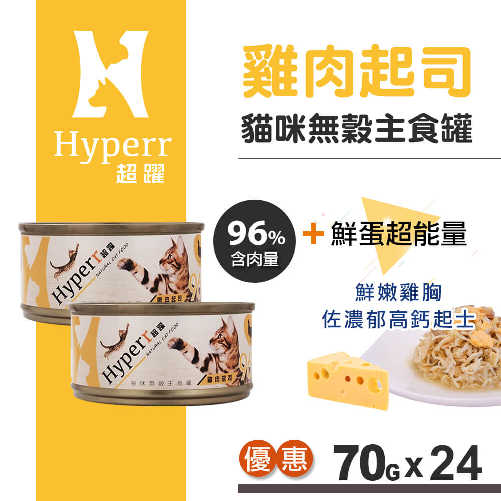 【SofyDOG】HYPERR超躍 貓咪無穀主食罐-雞肉起司70g(24件組) 0