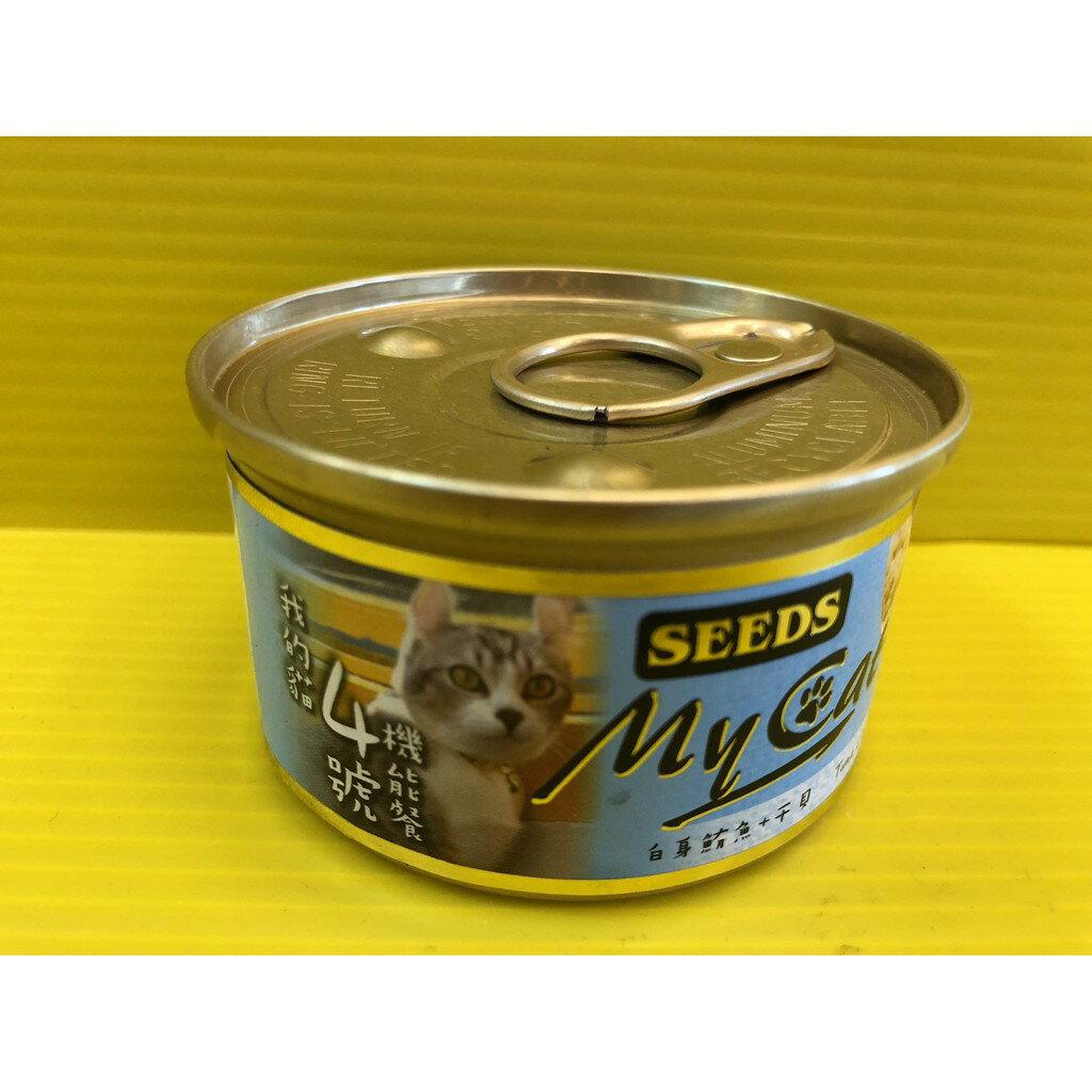 ✪四寶的店n✪ 附發票~( 4號餐白身鮪魚+吻仔魚) 85g 惜時 SEEDS My Cat副餐貓罐/貓罐(共六種口味)