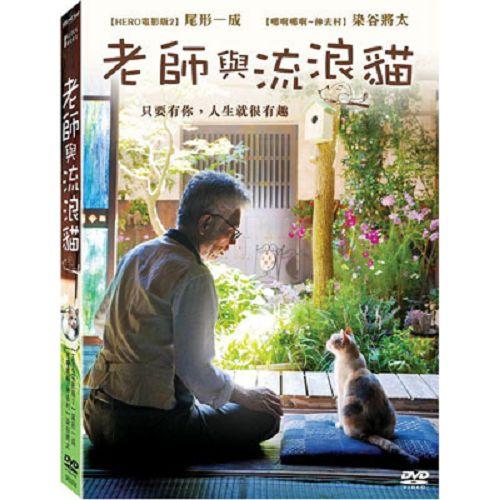 老師與流浪貓DVD尾形一成染谷將太