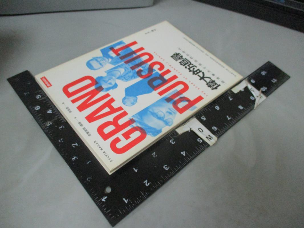 【書寶二手書T2/財經企管_CJ4】偉大的追尋-經濟學天才與他們的時代(第三部)_信心_西爾維雅‧娜薩