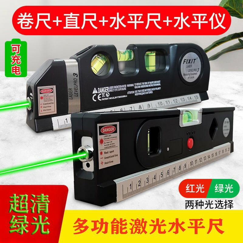 【可開發票】綠光充電激光紅外線水平尺 高精度十字線水平儀投線器測量工具