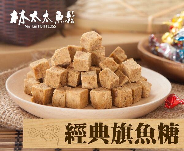 林太太魚鬆:旗魚糖200g林太太魚鬆專賣店
