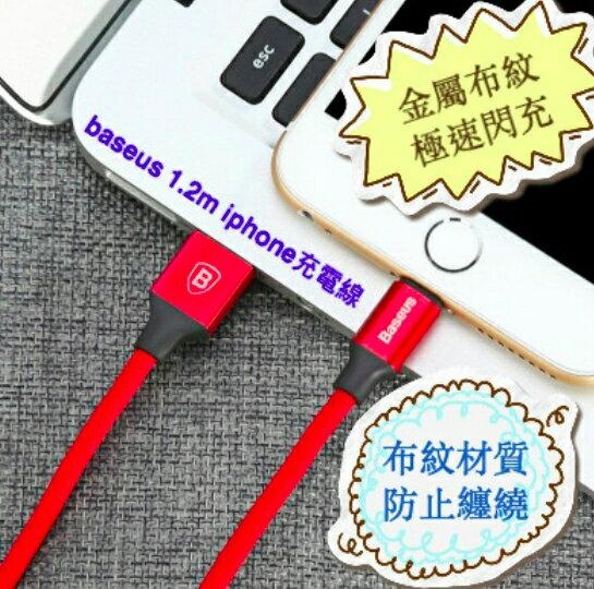 ⭐️無賴小舖⭐️Baseus 倍思 編織充電線 傳輸線 1.2m iOS iPhone 5/6/6s/7快速充電