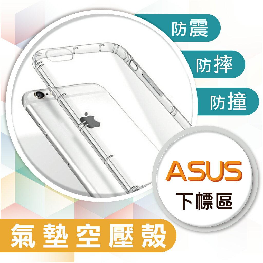 ASUS系列 ZenFone 4 3 Selfie Pro Deluxe 手機 透明 防摔 保護 空壓 殼套 全館299免運費 ZenFone 4 現貨供應