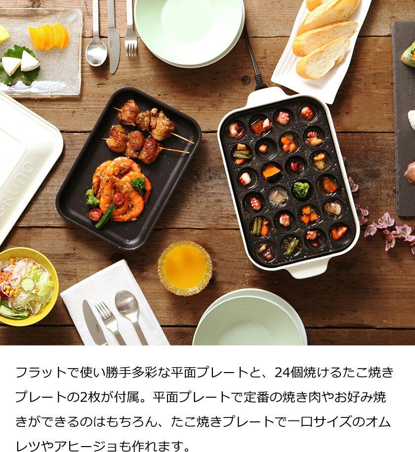 NEW色★日本名廚Masa推薦★日本BRUNO-附3組BOE021多功能鑄鐵電烤盤(2-3人份量)-,附1個深鍋+2個烤盤 (平盤+章魚燒盤)-日本必買 免運 / 代購-(12744*5.6) 6