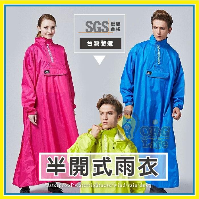 ORG《SD2030h》背面加寬 後背包專用 男/女 連身雨衣 一體式雨衣 雨衣 防風雨衣 加長 旅行者2代 防水收納袋