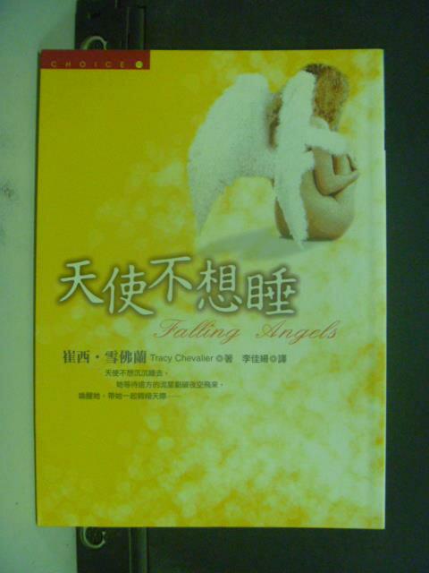 ~書寶 書T3/翻譯小說_KIX~天使不想睡_崔西.雪佛蘭 Tracy Chevalier