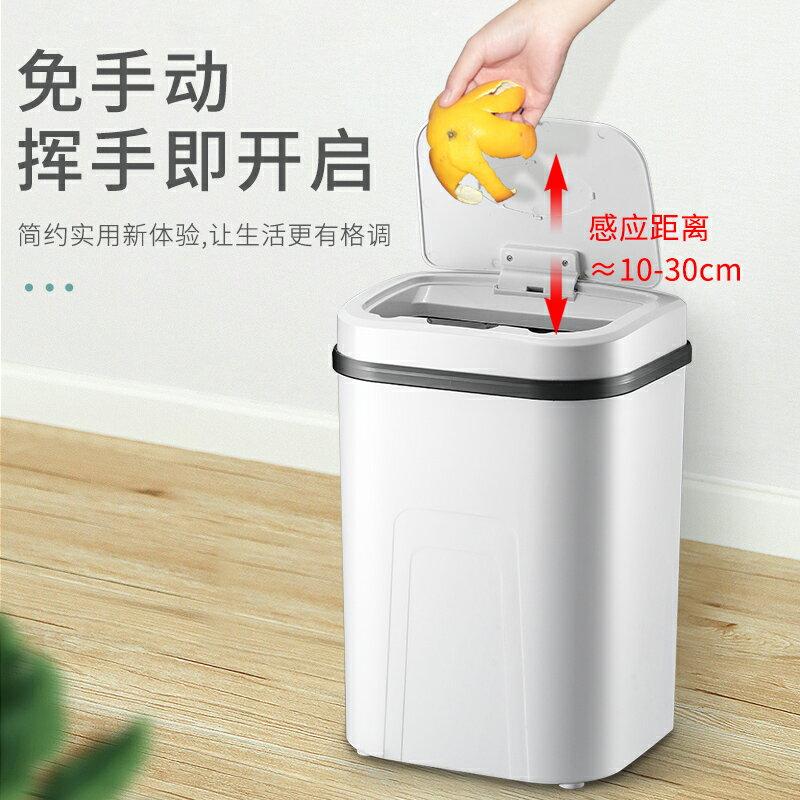 感應垃圾桶家用客廳衛生間廚房自動帶蓋電動垃圾桶廁所大容量