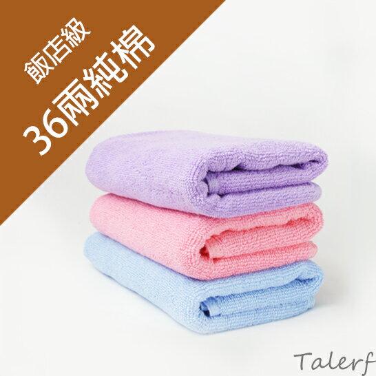 泰樂福購物網:【TALERF】純棉36兩六星級飯店毛巾(紫藍粉)-3入裝→現貨