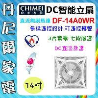 CHIMEI奇美到【CHIMEI 奇美】14吋 DC直流馬達吸頂扇《DF-14A0WR》可無線遙控轉盤 台灣製造