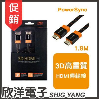 ※ 欣洋電子 ※ 群加科技 HDMI 3D數位乙太網高畫質傳輸線 / 1.8M ( HDMI4-KRMECN180 ) PowerSync包爾星克