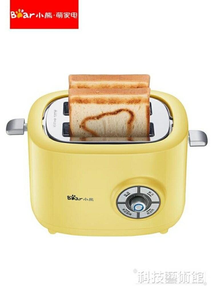 麵包機烤面包機家用早餐吐司機2片全自動土司機迷你小熊多士爐面包片小   領券下定更優惠