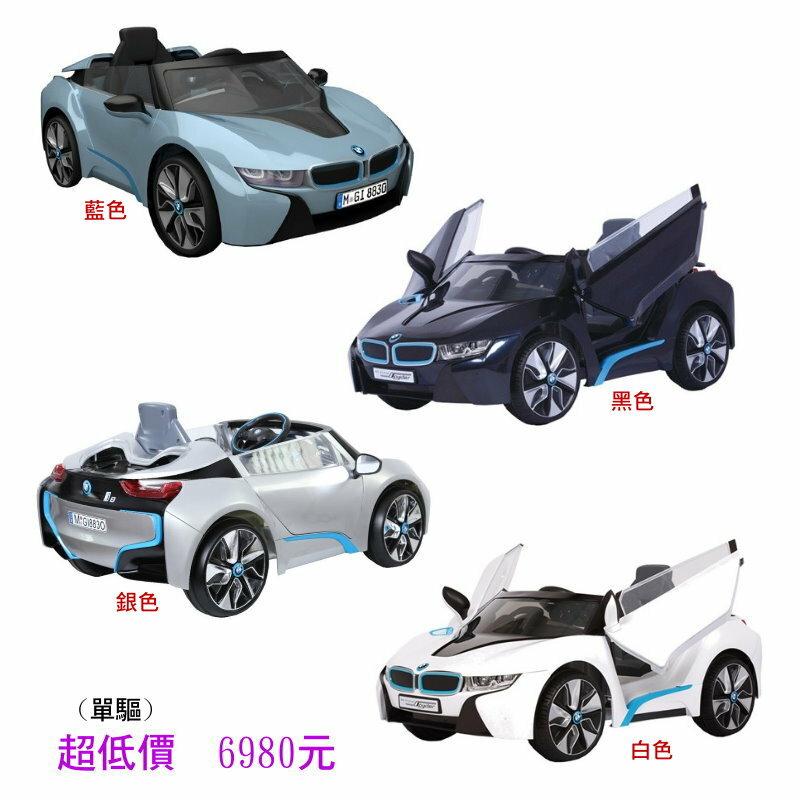 *美馨兒* 寶馬BMW I8 原廠授權 遙控電動車(單驅)(四色可挑) 兒童電動車- 6980元