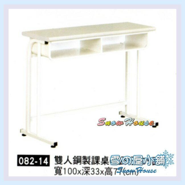 ╭☆雪之屋居家生活館☆╯AA082-14 雙人鋼製課桌(3公分905面)/補習班桌/書桌/鋼製課桌/電腦桌