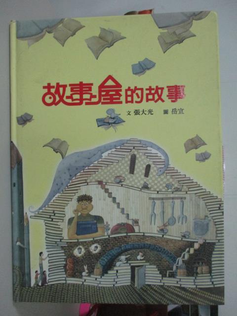 【書寶二手書T1/少年童書_YAM】故事屋的故事_張大光_疑似作者簽贈