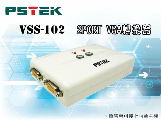 【喬傑數位】 PSTEK 2PORT VGA轉換器 VSS-102 S000161