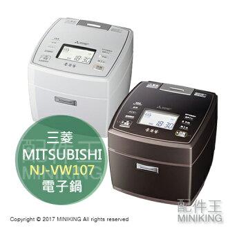 【配件王】日本代購 MITSUBISHI 三菱 NJ-VW107 電鍋 電子鍋 6人份 極厚 本炭釜 蒸氣 IH 飯鍋