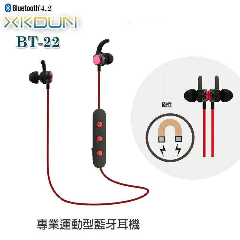【原廠保固】西卡頓 XKDUN BT-22 藍牙磁吸運動型無線藍牙耳機 防水藍芽 耳塞式