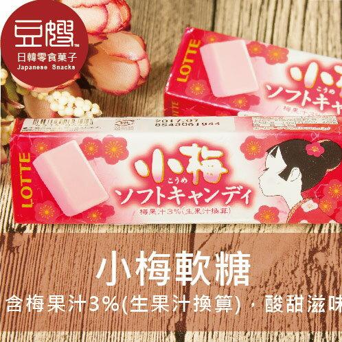 【豆嫂】日本零食 LOTTE 小梅軟糖★2/15~2/20超取正常出貨