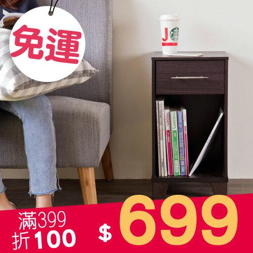 日系藤原雜誌收納/床頭邊櫃