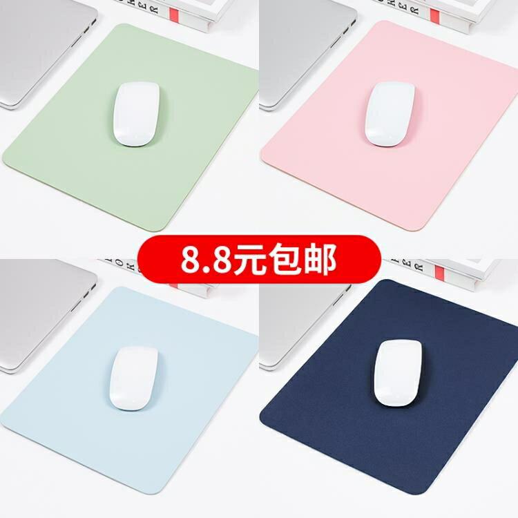 滑鼠墊 鼠標墊簡約純色小號ins風皮質筆記本電腦墊超大號鍵盤墊中號 全館限時8.5折特惠!