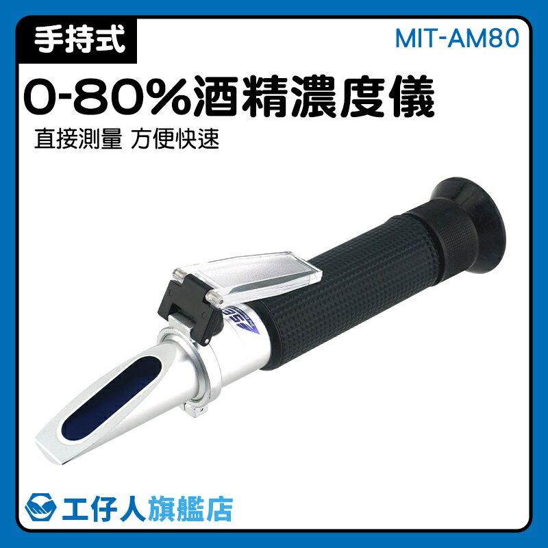 酒度儀 濃度檢測 酒精度計 工業酒精 折射儀 乙醇酒精濃度 MIT-AM80