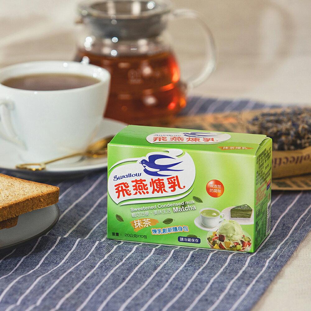 飛燕煉乳隨身包抹茶 20gx10包《飛燕安心食旗鑑館》
