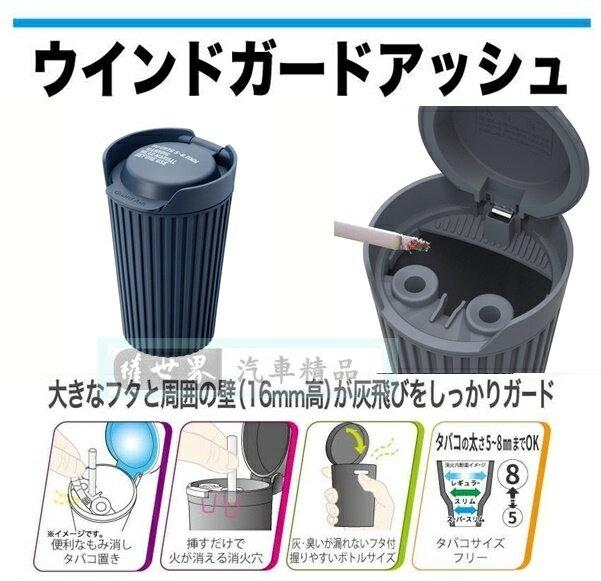 權世界@汽車用品 日本 SEIKO 咖啡杯造型 掀蓋式 自然消火 文創氣息 煙灰缸 軍藍色 EN-6