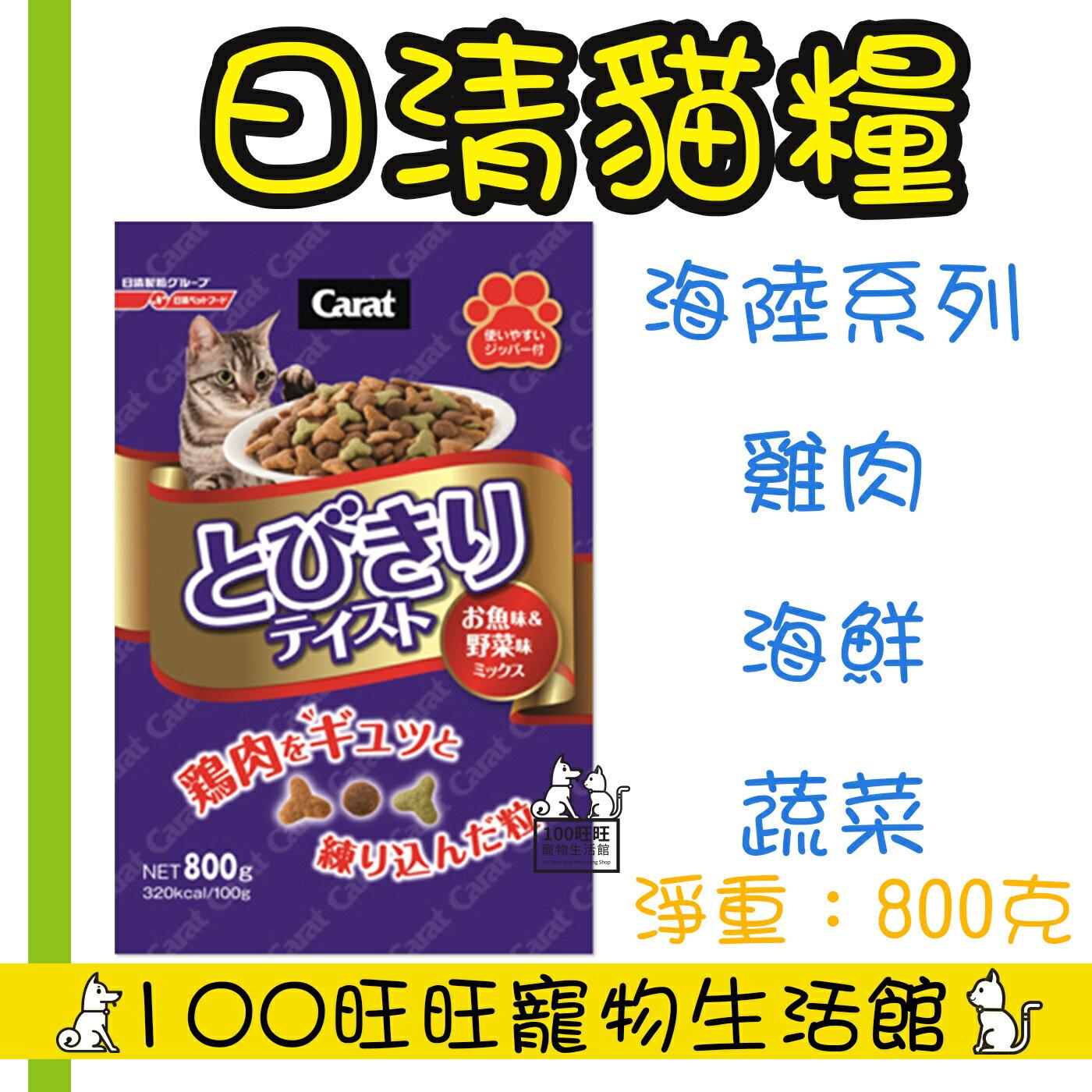 Carat 日清 海㓐系列 貓飼料 雞肉+海鮮+蔬菜 800g