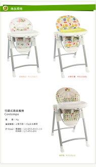 *babygo*GRACO Contempo可調式高低餐椅【甜蜜童話/水果王國/蘋果點】