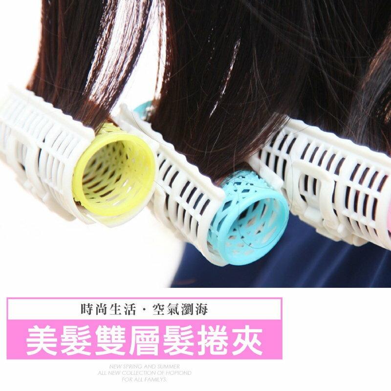 韓國 空氣瀏海 雙層髮捲夾 【HA-012】 捲髮夾 洗髮精 染髮好用 自然翹捲 Alice3C