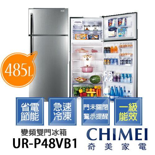 CHIMEI 奇美 UR-P48VB1 485公升 變頻 雙門 冰箱