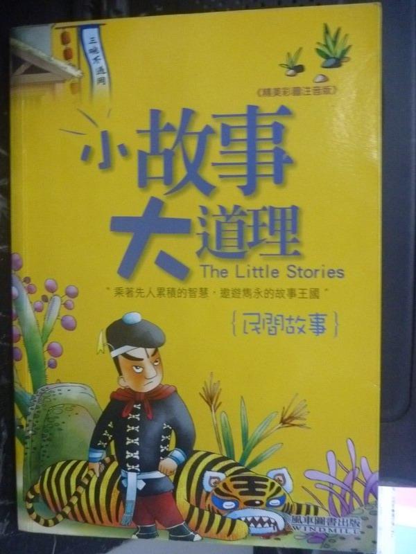 【書寶二手書T5/兒童文學_LKF】小故事大道理_吉林美術