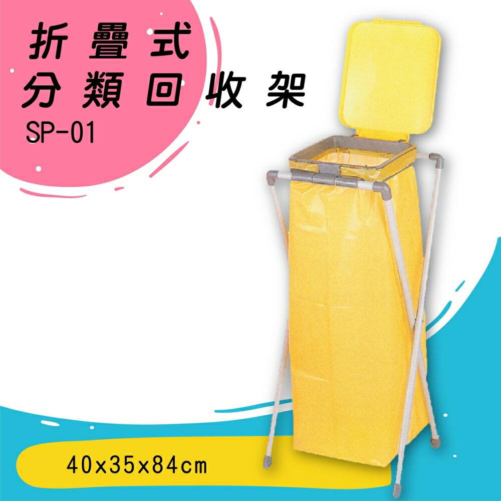 【現貨】SP-01 單分類折疊式分類回收架(51公升/個) 回收桶 資源回收桶 環保分類桶 分類垃圾桶