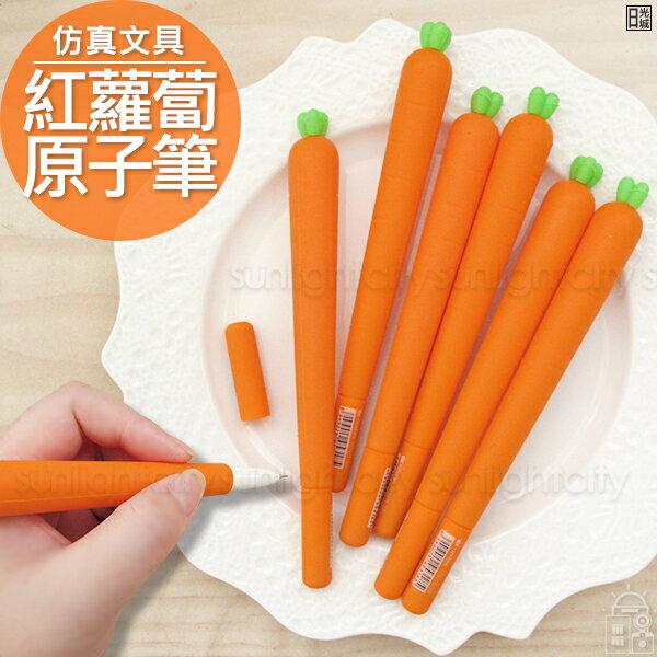 日光城。仿真紅蘿蔔筆,0.5原子筆仿真筆造型筆創意文具用品學生用品搞怪禮物