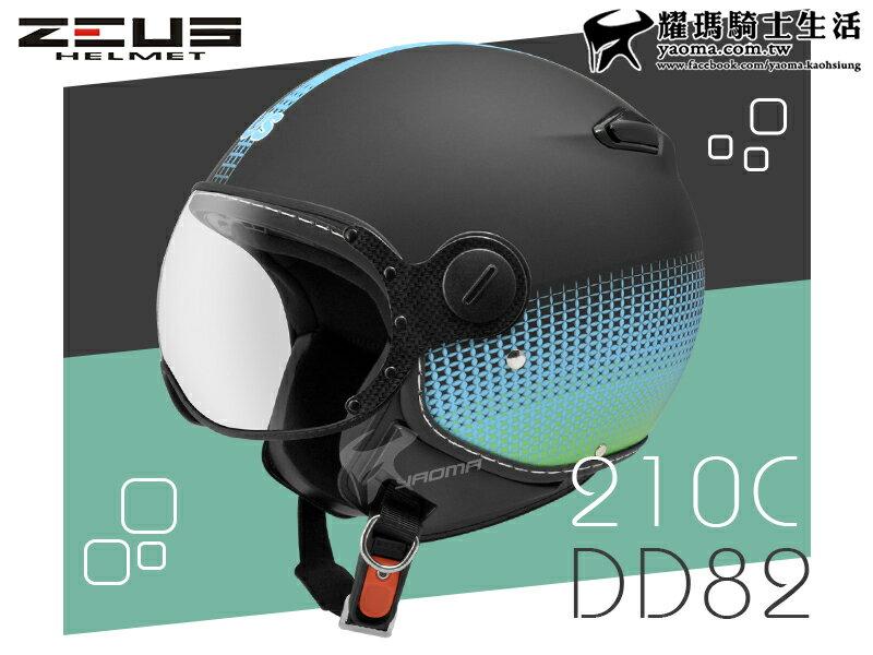 ZEUS安全帽|ZS-210C DD82 消光黑/綠 半罩帽 飛行帽 『耀瑪騎士生活機車部品』