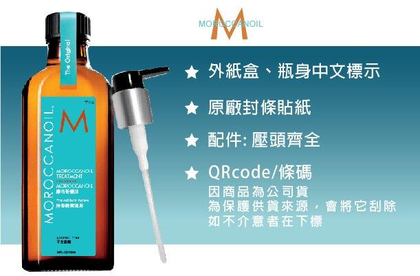 《樂天雙十一11 / 05 10:00開搶》MOROCCANOIL 摩洛哥優油 護髮油 一般型  /  輕優油100ml 4