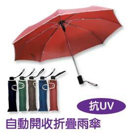 珠友 BU-009 自動開收折疊雨傘/抗UV