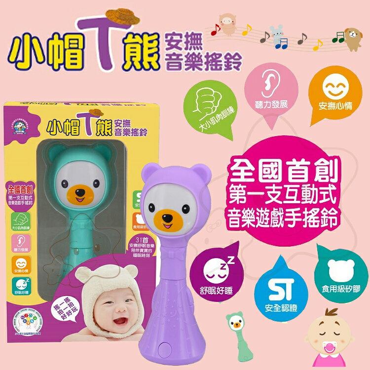 【大成婦嬰】小牛津 小帽T熊安撫音樂遊戲手搖鈴 全國首創 食品級安全矽膠 0