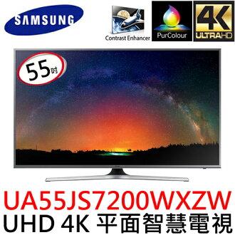 三星 SAMSUNG 55型 超4K平面Smart液晶電視 UA55JS7200WXZW UA55JS7200 ◆獨家奈米晶鑽顯像技術 ◆SUHD 畫質重現技術