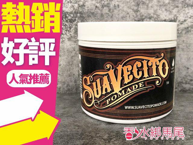 一般型 Suavecito Pomade Strong Hold 骷髏頭 油頭 水洗式 髮油 113G◐香水綁馬尾◐