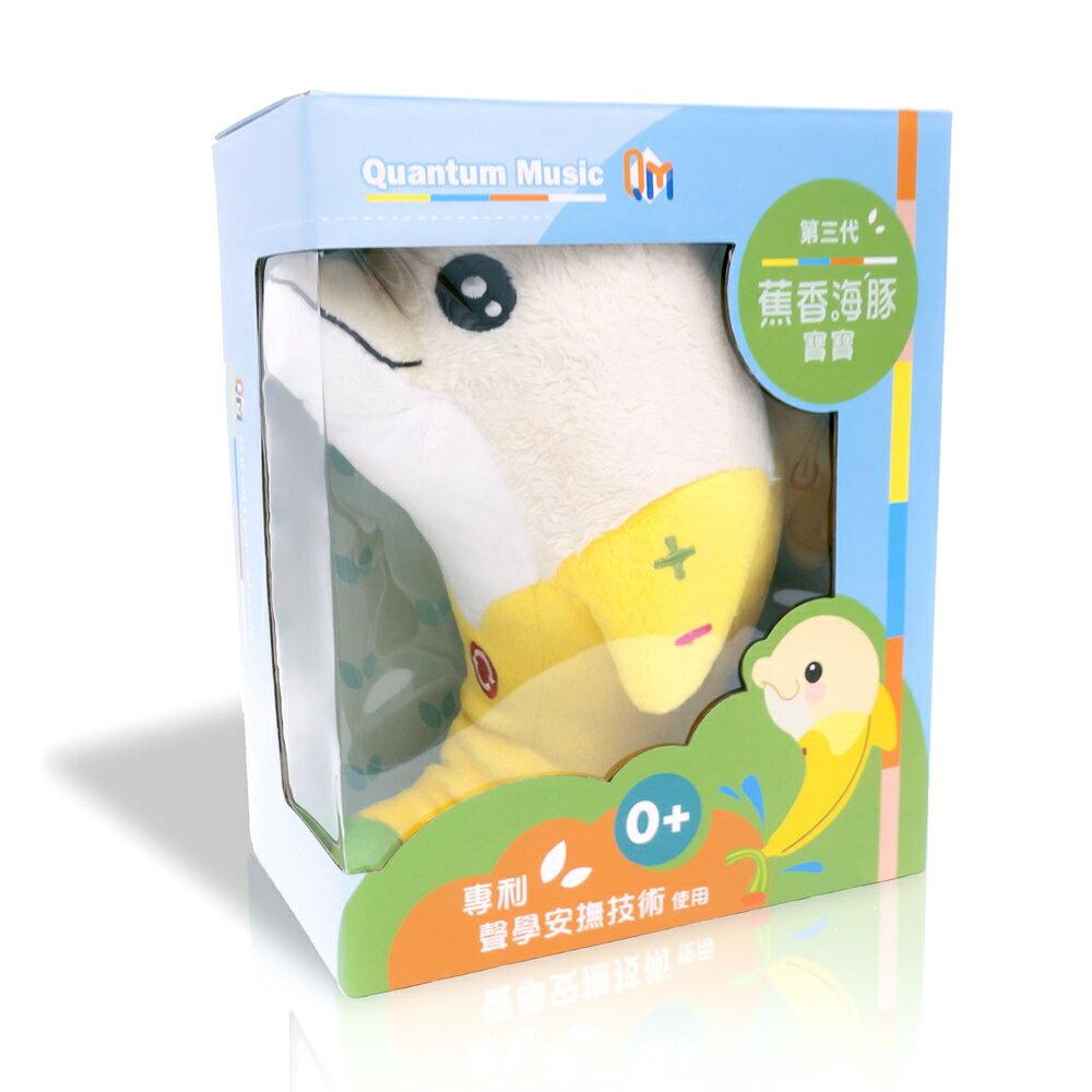蕉香海豚寶寶第三代-聲光安撫絨毛玩具