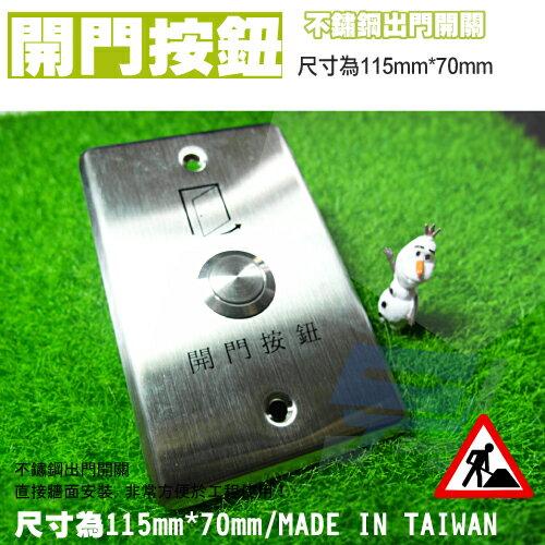 高雄/台南/屏東監視器 不鏽鋼面板 門禁開關 開門按鈕 緊急按鈕