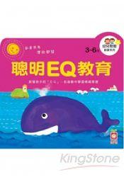 幼兒智能啟蒙系列-聰明EQ教育