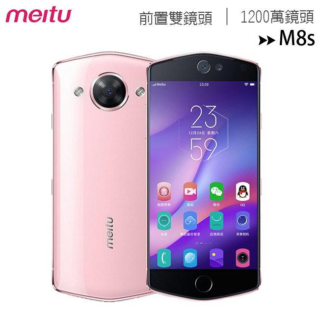 MEITU美图 M8s(4G/64G)5.2 吋十核心智慧型手机