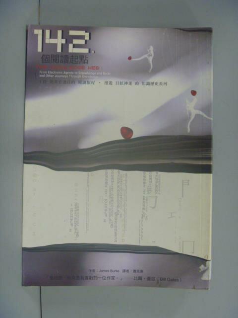 ~書寶 書T5/歷史_GJQ~142個閱讀起點_詹姆斯.柏克  著  蕭美惠