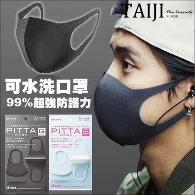 可水洗立體口罩‧日本PITTA MASK防塵防粉透氣素面可水洗立體口罩‧二色【AXC8189】-TAIJI-